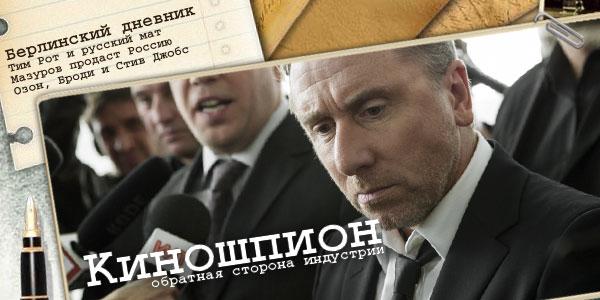 читать дальше «Мёбиус»: Рекордсмен по русскому мату