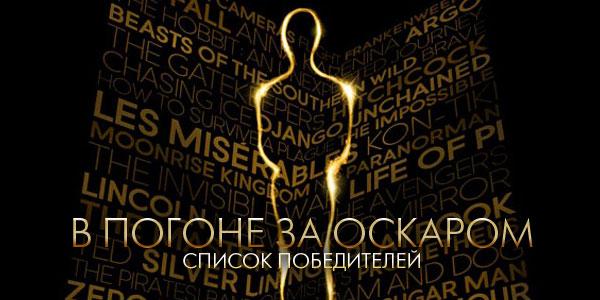 «Оскар 2013». Список победителей