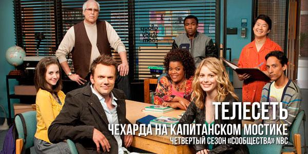 читать дальше Чехарда на капитанском мостике: четвертый сезон «Сообщества» NBC