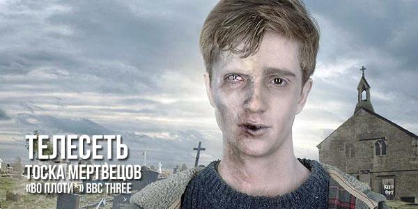 читать дальше Тоска мертвецов: «Во плоти*» BBC Three
