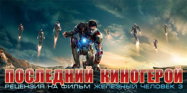 читать дальше Рецензия на «Железного человека 3»