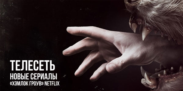 Новые сериалы: «Хэмлок Гроув» Netflix