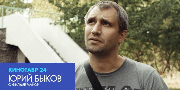 Интервью с режиссером Юрием Быковым: майор Евсюков стал отправной точкой