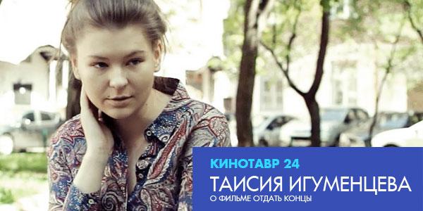 читать дальше Интервью с Таисией Игуменцевой: «Кино — это не настоящее искусство»