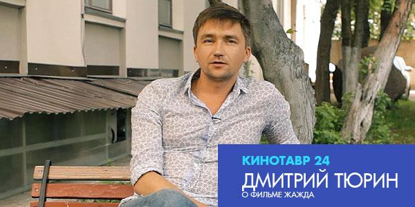 читать дальше Интервью с режиссером Дмитрием Тюриным: «Я не сторонник хэппи-эндов»