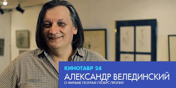 читать дальше Интервью с Александром Велединским: «Сериал «Бригада» — это авторская работа»