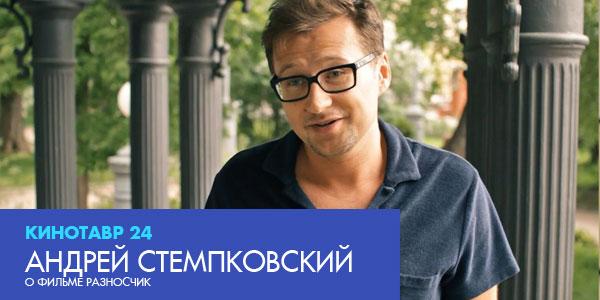 читать дальше Интервью с Андреем Стемпковским: «Я пытаюсь понять, обезьяна я или не обезьяна»