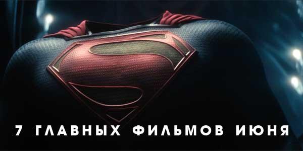 7 главных фильмов июня 2013 года