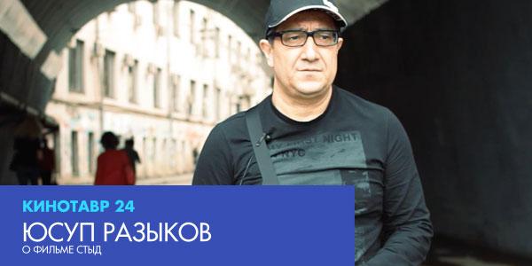 читать дальше Интервью с Юсупом Разыковым: «Со временем авторские фильмы свои деньги приносят»