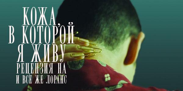 Filmz.ru Рецензия на картину «И все же Лоранс» // фильм И все же ...