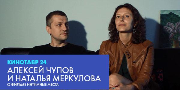 Режиссеры Наталья Меркулова и Алексей Чупов о фильме «Интимные места»