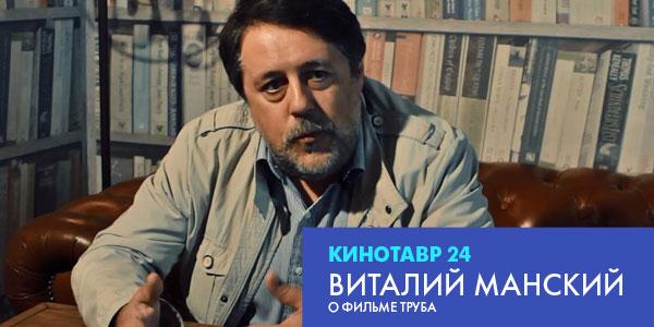 читать дальше Режиссер Виталий Манский о фильме «Труба» и российском телевидении