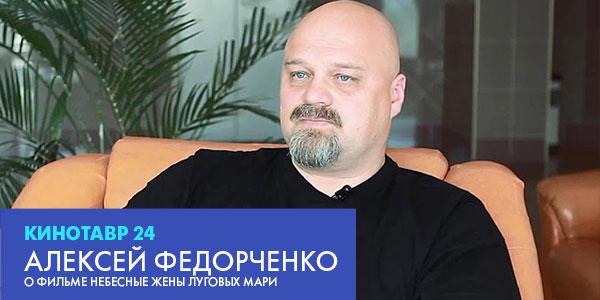 читать дальше Алексей Федорченко о фильме «Небесные жены луговых мари»