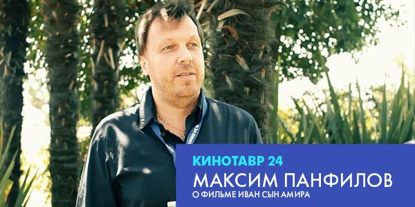 читать дальше Максим Панфилов о фильме «Иван сын Амира»