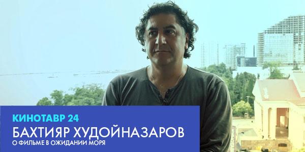 Интервью с Бахтияром Худойназаровым о фильме «В ожидании моря»