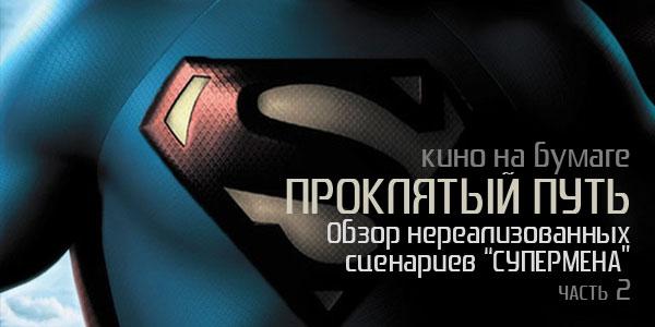 Проклятый путь: обзор нереализованных сценариев «Супермена», часть 2
