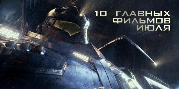 10 главных фильмов июля 2013 года