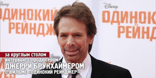 Интервью с Джерри Брукхаймером о фильме «Одинокий рейнджер»