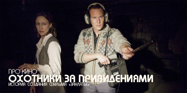 Охотники за привидениями: История создания фильма «Заклятье»