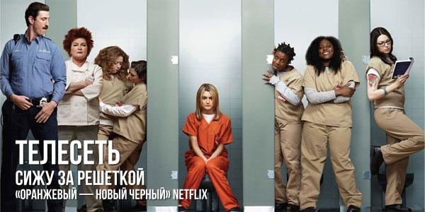 читать дальше Сижу за решеткой: «Оранжевый — новый черный» Netflix