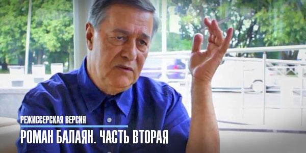 читать дальше Режиссерская версия: Роман Балаян (часть 2)