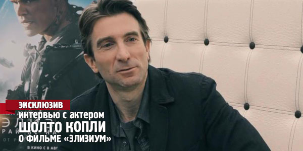 Интервью с актером Шолто Копли о работе с Нилом Бломкэмпом и будущих проектах