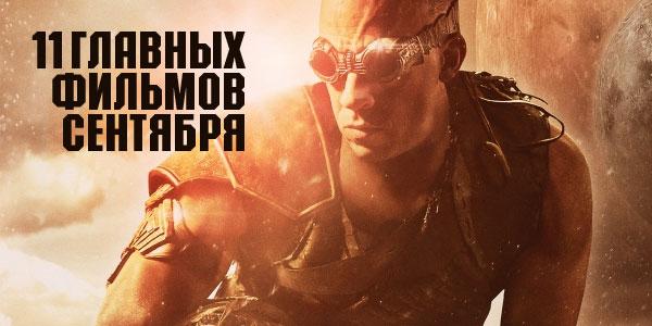 11 главных фильмов сентября 2013 года