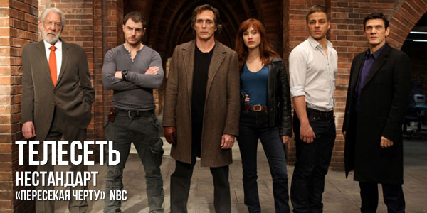 читать дальше Нестандарт: «Пересекая черту», NBC