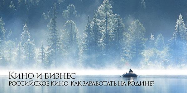 читать дальше Российское кино: Как заработать на Родине?