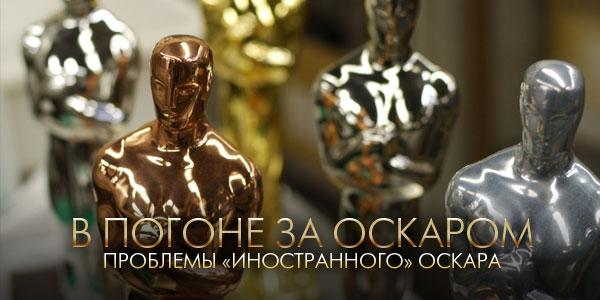 читать дальше Проблемы иностранного «Оскара»