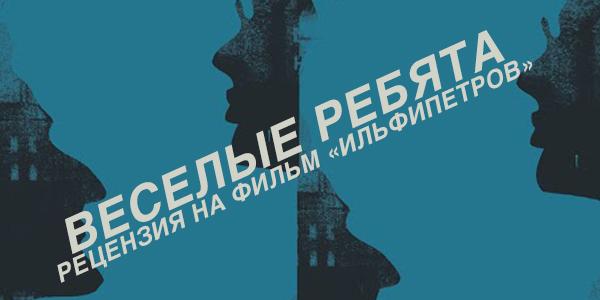читать дальше Рецензия на фильм «ИЛЬФИПЕТРОВ»