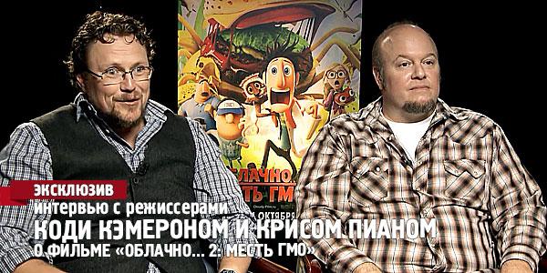 читать дальше Интервью с режиссерами мультфильма «Облачно... 2: Месть ГМО»