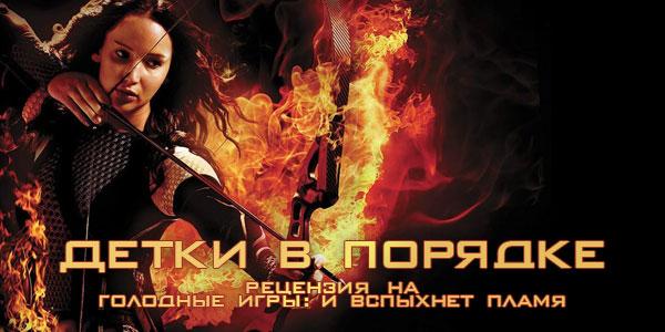 Рецензия на «Голодные игры: И вспыхнет пламя»
