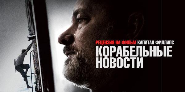 Рецензия на фильм «Капитан Филлипс»