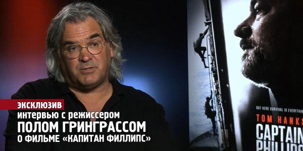 читать дальше Интервью с Полом Гринграссом о фильме «Капитан Филлипс»