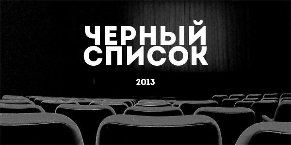 читать дальше Черный список 2013