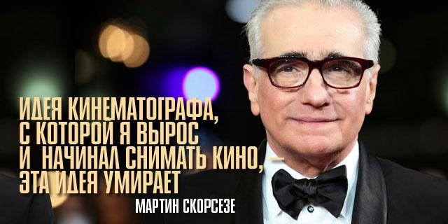 читать дальше Мартин Скорсезе пророчит смерть кино