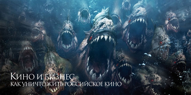 читать дальше Как уничтожить российское кино