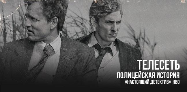 Полицейская история: «Настоящий детектив» HBO