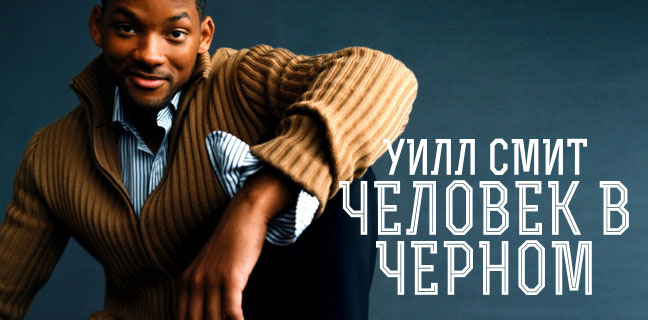 Уилл Смит: «Человек в черном»
