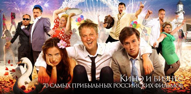 читать дальше 70 прибыльных российских фильмов