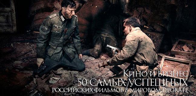 читать дальше 50 самых успешных российских фильмов в международном прокате