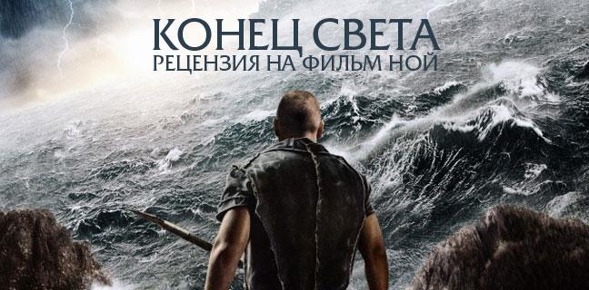 читать дальше Рецензия на фильм «Ной»