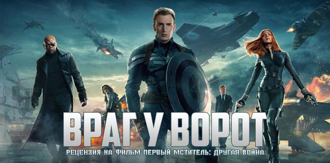читать дальше Рецензия на фильм «Первый Мститель: Другая война»