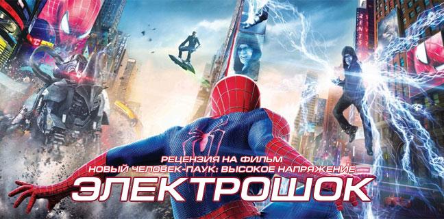 читать дальше Рецензия на фильм «Новый Человек-паук. Высокое напряжение»