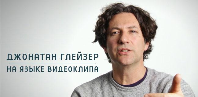 читать дальше Джонатан Глейзер: На языке видеоклипа