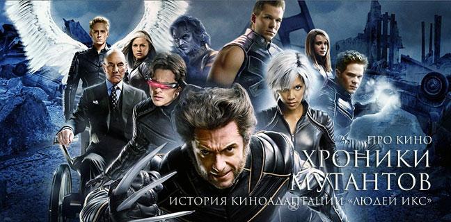 читать дальше Хроники мутантов | История киноадаптации «Людей Икс»