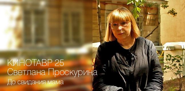 Светлана Проскурина о фильме «До свидания мама»