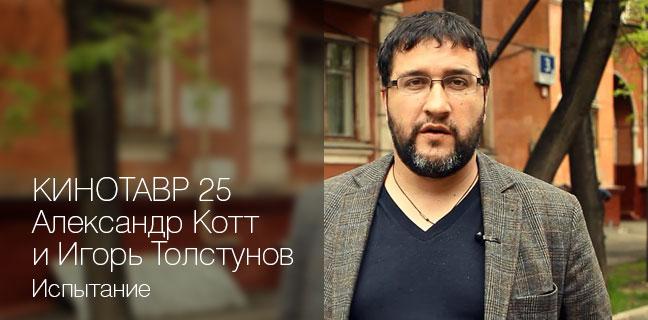 Александр Котт и Игорь Толстунов о фильме «Испытание»