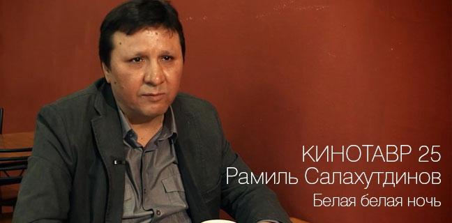 Рамиль Салахутдинов о фильме «Белая белая ночь»